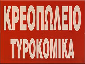 Slagerij Kritsotákis