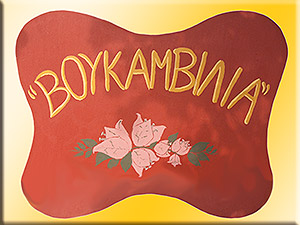 Boukamvilía