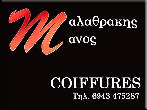 Malathrakis' Coiffures